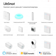 LifeSmart  1 Flat Kit Комплект умного дома для 1-но комнатной квартиры